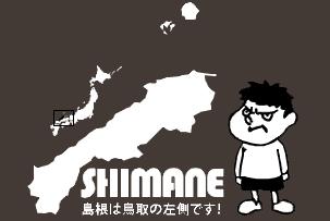 島根は鳥取の左側です!Tシャツプリント部