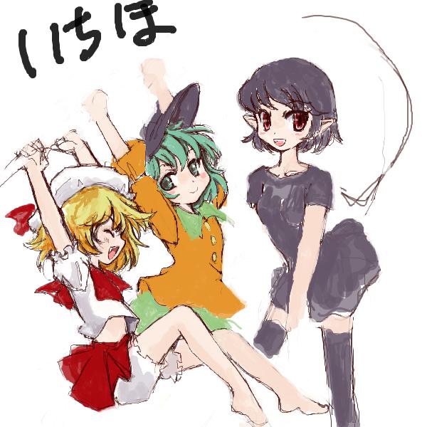 EX3人娘!(いちほ
