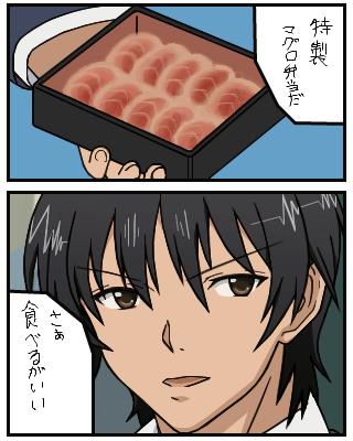 マグロオンリー弁当