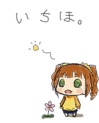 ζ*ヮ)ζ<いちじほぞんですー