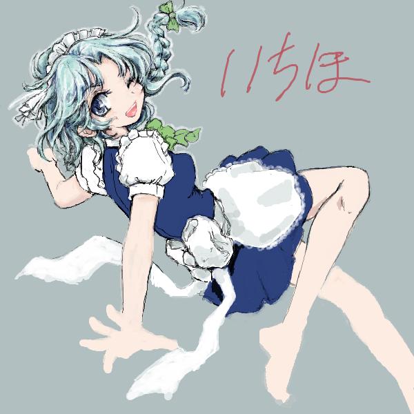 そのメイド青き衣を(ry(いちほ