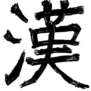 漢とは (オトコとは) [単語記事]...