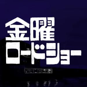 金曜ロードショー (ロゴ) - ニコニ・コモンズ