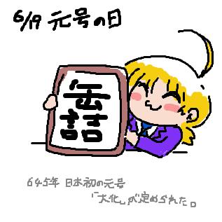 缶詰国元号