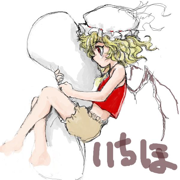 ギュッとしてCHU(いちほ