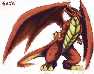 ドラゴン(ドラゴン×ドラゴン)