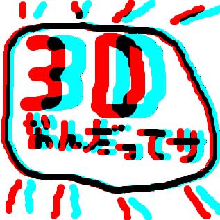 3Dなんだってサ