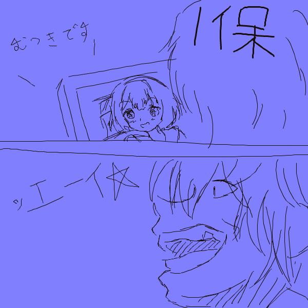 一保通行(ホゾンサレータ)