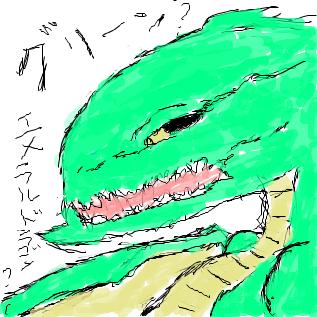グリーn・・・エメラルドラゴン?