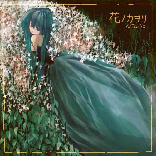 花ノカヲリ