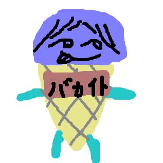 バカイト、アイスになる