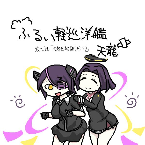 ふるい軽巡洋艦 天龍 第2話