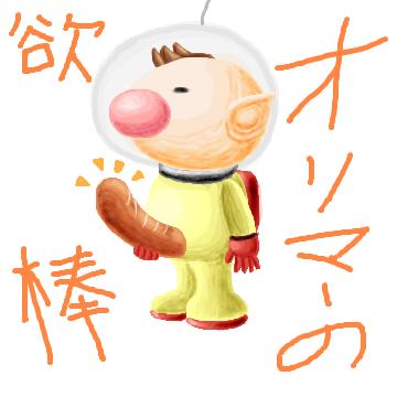 欲棒とは (ヨクボウとは) [単語...