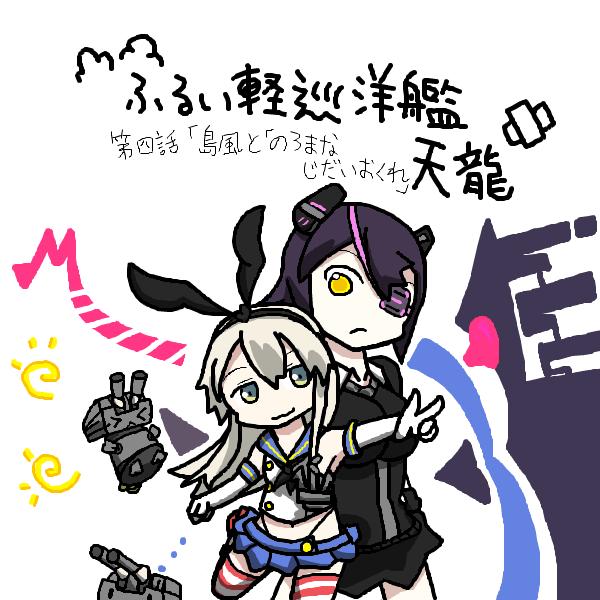 ふるい軽巡洋艦 天龍 第4話