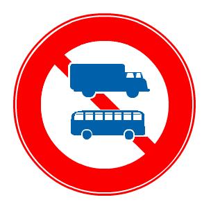 車両(組み合わせ)通行止め