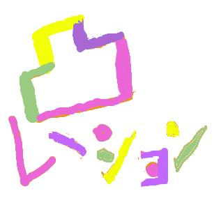 凸レーション