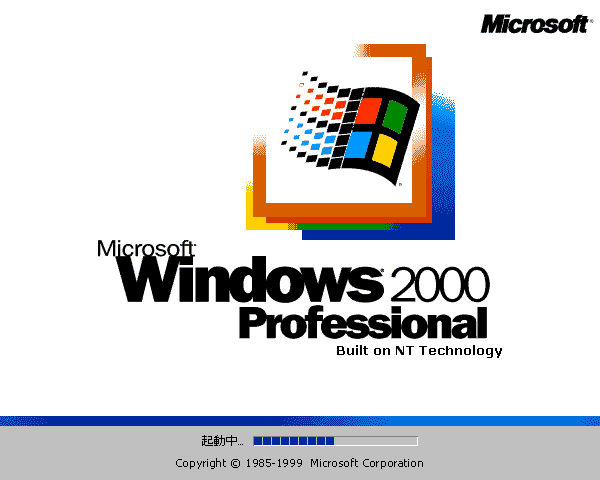 Windows 2000とは (ウィンドウズ...