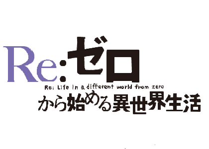 Re:ゼロから始める異世界生活ロゴ修正版