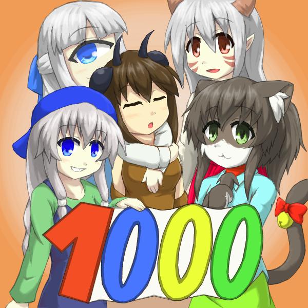 1000枚記念