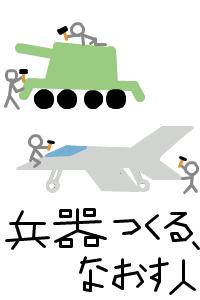 兵站とは (ヘイタンとは) [単語...