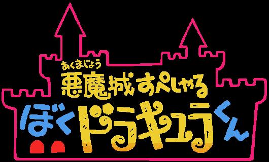 ゲームボーイ版ロゴ