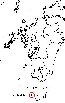 口永良部島の位置