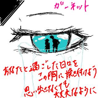 ガーネットイメージ