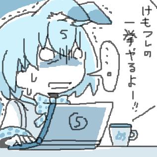 がんばれサーバーちゃん