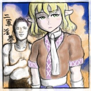 二軍淫夢と謎エルフ