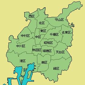 名古屋市 行政区