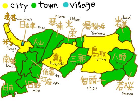 鳥取県の自治体