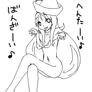 ちょっとばんざい(ry