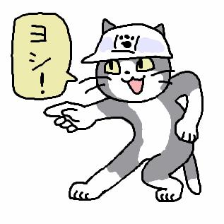 タイトル仕事現場猫