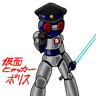 警察系ヒーロー