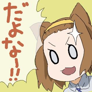 だよなー!!