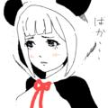 馬鹿…熊猫春香 by どきゆりP どきゆりPスレ#9
