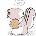 「シマリスくん」/いぢめる?の絵(依頼スレ#31)