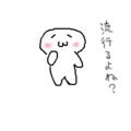 (*´ω`*)流行るよね? by ID: kmGdikgA20 (*´ω`*)スレ
