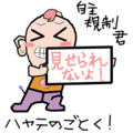 「自主規制君」/自主規制君の絵(依頼スレ#68)
