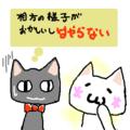 クロとトロ? by ないちゃん(ID: P2jDKHPY1H) (*´ω`*)スレ#761