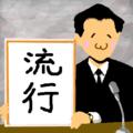 平成:小渕官房長官(?)流行(*´ω`*) by ないちゃん(ID: P2jDKHPY1H ) (*´ω`*)スレ#799