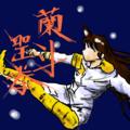蘭斗聖拳毛利蘭 by ないちゃん 毛利蘭スレ#39