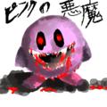Devil of Pink