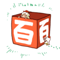 ひゃくらぼ2 お絵カキコ募集用記事#126