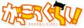 「がっこうぐらし!」/がっこうぐらし!のロゴのお絵カキコ(語るスレ#306)