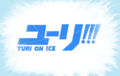 yuri!!! on ice title